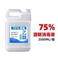 75%酒精 消毒液医用级别乙醇 2500ML
