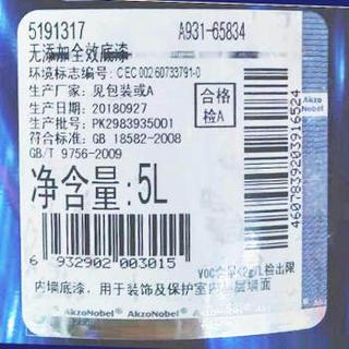 多乐士(Dulux)A931-65834 全效无添加底漆 内墙乳胶漆 油漆涂料 白色 5L
