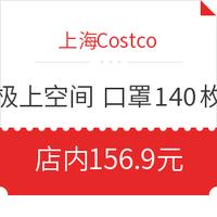 口罩线下动态:上海Costco 极上空间 口罩 140枚