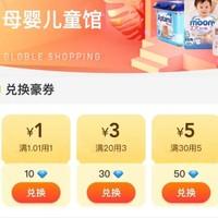 苏宁国际 母婴儿童馆 云钻兑换满1.01-1,满20-3,满30-5优惠券