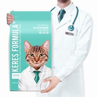 凯锐思 天然猫粮成猫专用鱼肉海洋鱼室内成猫粮天然粮 成猫2kg 第2件半介 *7件