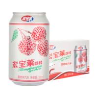 宏宝莱 荔枝味汽水 330ml*24罐 *3件