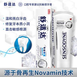 舒适达 抗敏感专业修复 NovaMin骨再生技术 美白因子温和亮白牙齿 300g