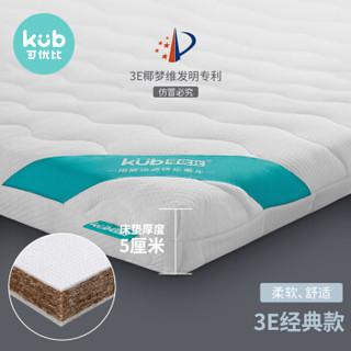 可优比(KUB)天然椰棕婴儿床棕垫宝宝床垫新生儿童硬棕四季通用人气经典款120*60