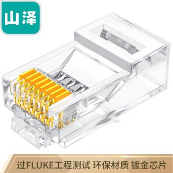 山泽(SAMZHE)六类千兆工程专用水晶头  100个/盒FK-6100