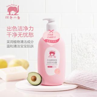 Baby elephant 红色小象 儿童洗沐二合一786ml(618ml送168ml)