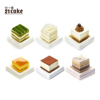 廿一客(21cake) 切块蛋糕 小蛋糕下午茶糕点 多口味方形蛋糕(随机口味)