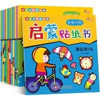 启蒙贴纸书 全12册 3-6岁幼儿益智游戏头脑