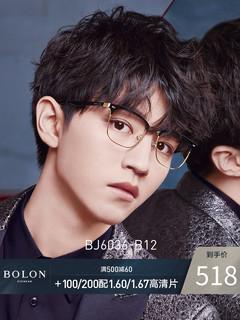 BOLON暴龙2019新品大框光学镜框王俊凯同款男女个性眼镜框BJ6036