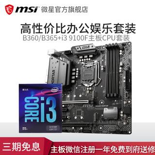 微星B360M搭Intel英特尔i3 9100F台式机电脑办公主板cpu套装8100