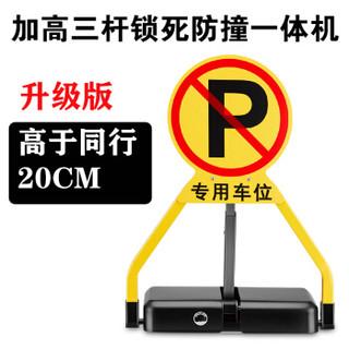 厚博 智能遥控车位锁 加高加厚防撞地锁 感应电动停车位锁 自动占位车库锁 M4型干电池APP款HBM4-GA