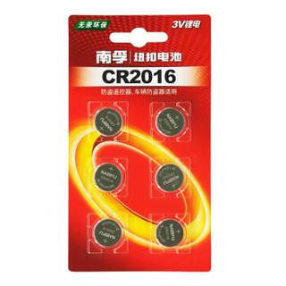 南孚(NANFU)CR2016纽扣电池6粒 3V 锂电池 适用丰田比亚迪奔驰景逸等汽车钥匙 手表电池/主板/摩托车遥控器等