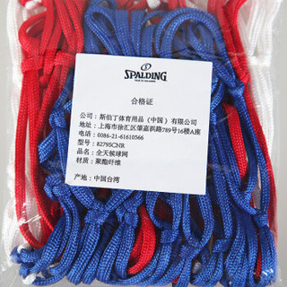 斯伯丁(SPALDING) 篮球网加粗比赛投篮网篮框网兜 8279SCNR红蓝白(单个装)