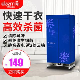 德尔玛 干衣机Q7C烘干机干衣杀菌家用速干烘衣机静音省电风干机Q7C烘衣服干衣架干衣杀菌