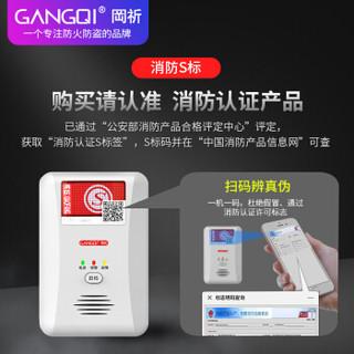 岡祈(Gangqi)YJ-612 语音型 智能显示浓度 家用燃气报警器液化天然气报警器可燃气煤气沼气泄漏探测报警器
