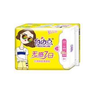 自由点(FREEMORE)卫生巾无感7日超市同款日用3包(240mm*24片)