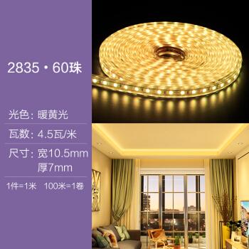 OPPLE 欧普照明 2835新款 LED灯带 槽霓虹灯光带-XG 暖黄光