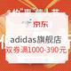 """促销活动、新补券:京东 adidas官方旗舰店 约""""惠""""情人节 1000-300元专享券(持续更新中)"""
