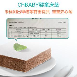 晨辉(CHBABY) 婴儿床垫 天然椰棕透气宝宝儿童床品 经典款5cm厚 102X60X5