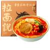 拉面说 日式浓汤 番茄豚骨拉面 220g