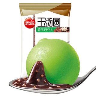 思念 玉汤圆 碧玉巧克力口味 320g 16只 早餐点心 早茶甜品 元宵