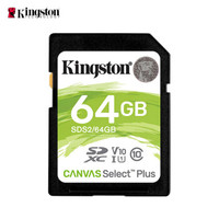 Kingston 金士顿 SDS2/64GB SD 存储卡 U1 V10 C10 高速升级版