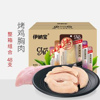 伊纳宝 妙好烤鸡胸肉混合口味48包整箱