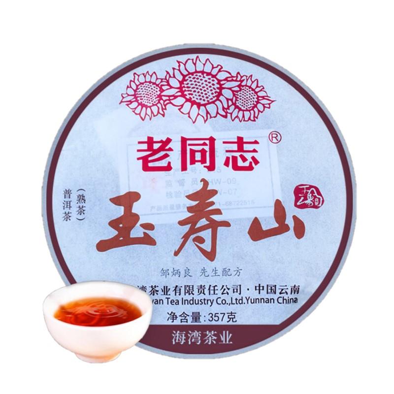 老同志 玉寿山 普洱熟茶 357g
