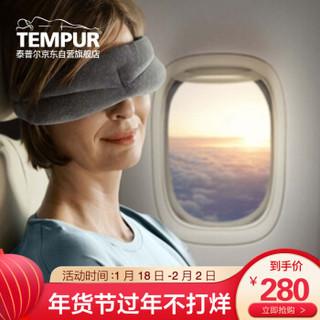 泰普尔 Tempur 丹麦进口睡眠眼罩记忆棉眼罩进口睡眠遮光可爱眼罩 睡眠眼罩