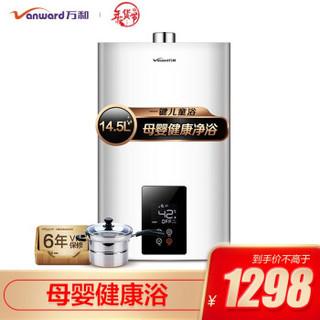 万和(Vanward)14.5升母婴健康浴 智能恒温燃气热水器 天然气 JSQ28-370J14.5 天然气 变升节能