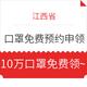 口罩线下动态:江西省 10万个口罩免费预约申领,免费配送! 每日发放25000个,每人5个~