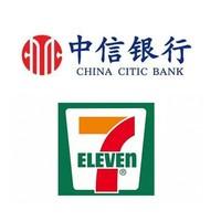 限深圳地区  中信银行 X  7-Eleven 信用卡支付优惠