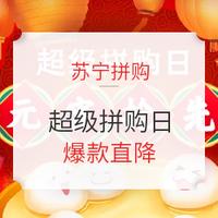 苏宁拼购 超极拼购日 闹元宵抢先拼