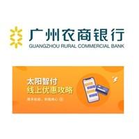 广州农商银行   线上支付优惠合集