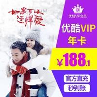 youku优酷vip会员卡-年卡