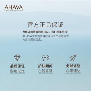 AHAVA矿物保湿护足霜100ml