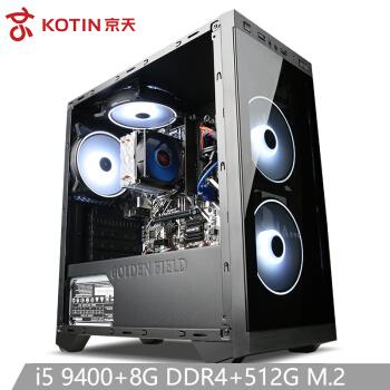 京天 Blitz 545 i5 9400 8G内存 512G SSD 技嘉B365 个人商务办公家用台式组装电脑主机