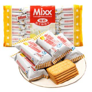 Mixx 炼奶起士味饼干早餐点心休闲零食430g