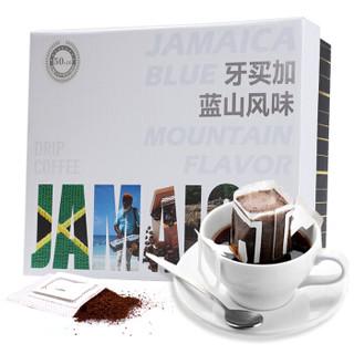 极睿 蓝山风味挂耳咖啡 现磨纯黑咖啡粉10g*50袋 手冲滤泡式滤挂咖啡礼盒装