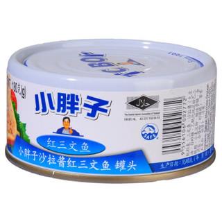 泰国进口 小胖子(TCBOY)蛋黄酱红三文鱼罐头180g 方便速食罐头