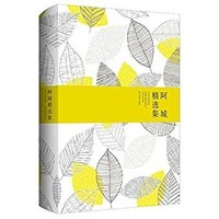 《阿城精选集》Kindle电子书