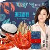 今锦上 环球海鲜礼盒大礼包5888型海鲜礼券礼品卡 家宴海鲜礼盒 含16种食材