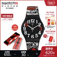 Swatch斯沃琪瑞士腕表俱乐部纪念款2020新品炫酷石英腕表SUOZ322