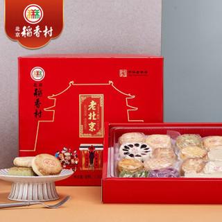 北京稻香村  糕点点心礼盒  三禾北京特产 老北京1550g 老北京糕点礼盒