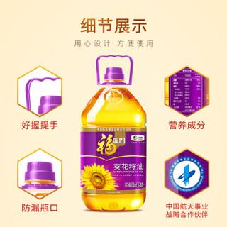 福临门葵花籽油4.5L+海天黄豆酱豆瓣酱甜面酱 800g全能组合