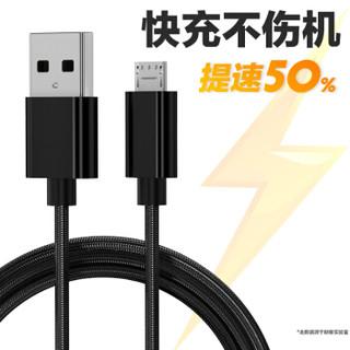 朗客 安卓数据线0.3米充电线 2A快充Micro USB充电器线转接头 华为荣耀vivo/oppo红米小米手机通用 黑色
