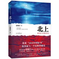 京东PLUS会员 : 《北上》(2019第十届茅盾文学奖获奖作品、2018中国好书)