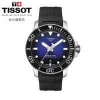 Tissot天梭海星机械运动潜水防水男表 奇妙夜爆款