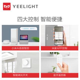 Yeelight星宇智能LED吸顶灯Pro语音控制客厅卧室吸顶灯米家APP调光调色简约时尚长方形灯吸顶灯餐厅灯