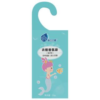 粉兰之家 衣橱香氛包15g*3 空气清新剂 除臭芳香飘香袋(海洋香)